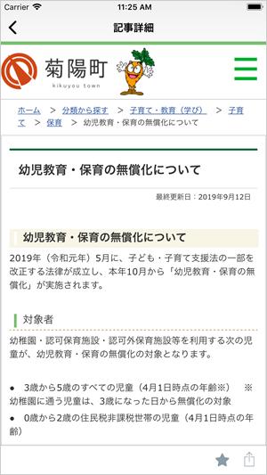 公式アプリ 記事詳細画面