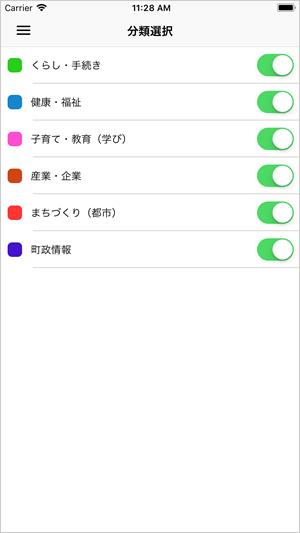 公式アプリ 分類選択画面