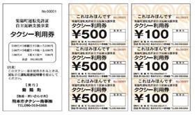 タクシー利用券