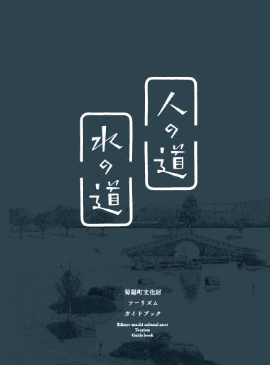 人の道水の道表紙