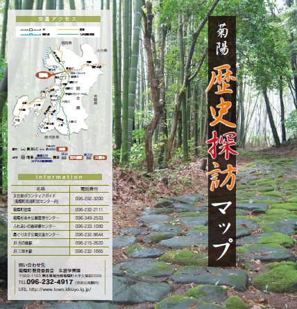 探訪マップ表紙