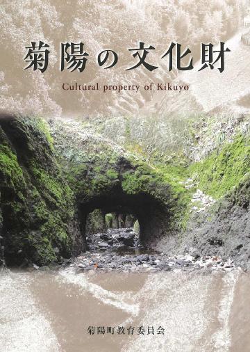 菊陽の文化財表紙