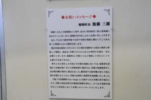 後藤町長からのメッセージ