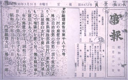 官報に掲載された村の配置分合