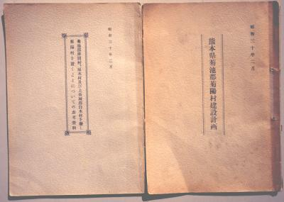 菊陽村建設計画の表紙